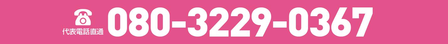 代表電話直通電話番号は、080-3229-0367、となります。