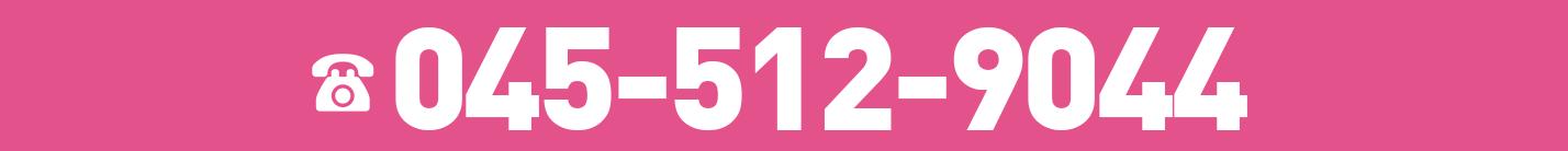 電話番号は、045-512-9044、となります。